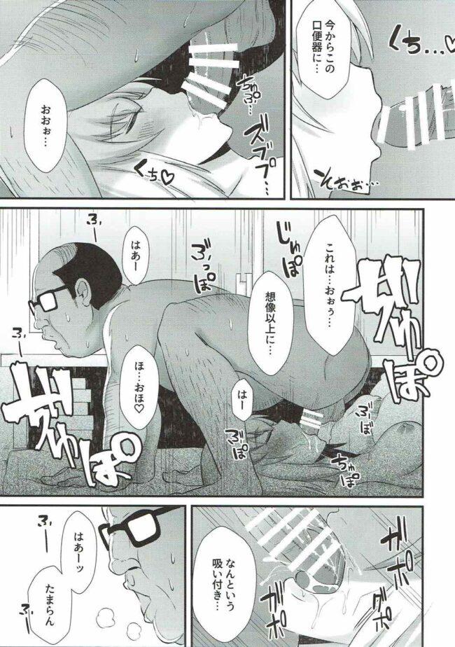 【エロ同人誌 ガルパン】おやすみエリカ。【無料 エロ漫画】 (10)