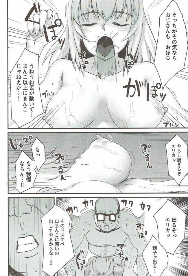 【エロ同人誌 ガルパン】おやすみエリカ。【無料 エロ漫画】 (11)