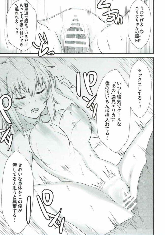 【エロ同人誌 ガルパン】おやすみエリカ。【無料 エロ漫画】 (16)