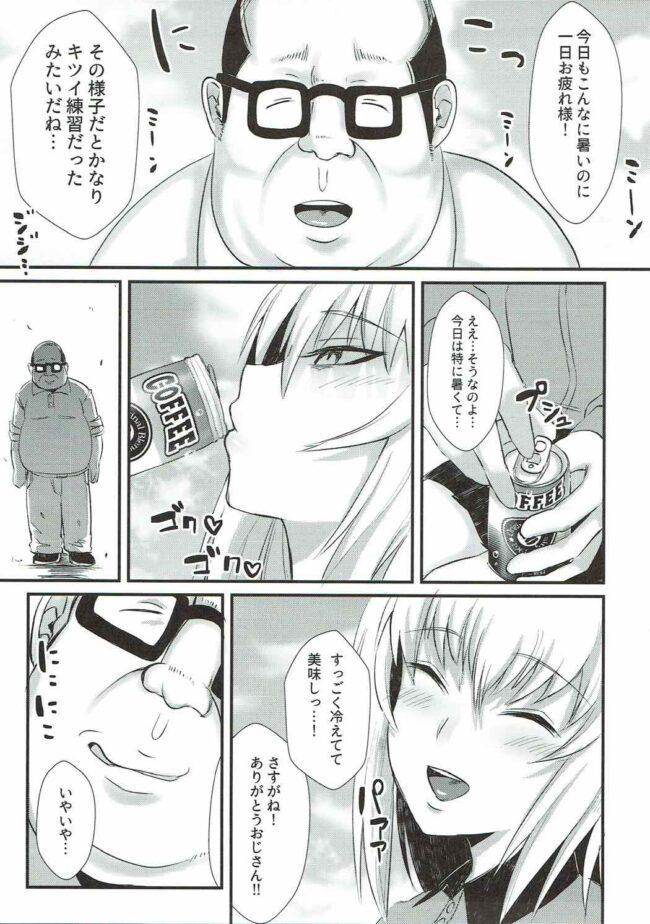【エロ同人誌 ガルパン】おやすみエリカ。【無料 エロ漫画】 (4)
