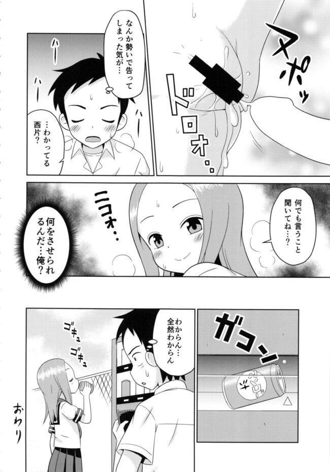 【エロ同人誌 からかい上手の高木さん】からかいっくす2【無料 エロ漫画】 (13)