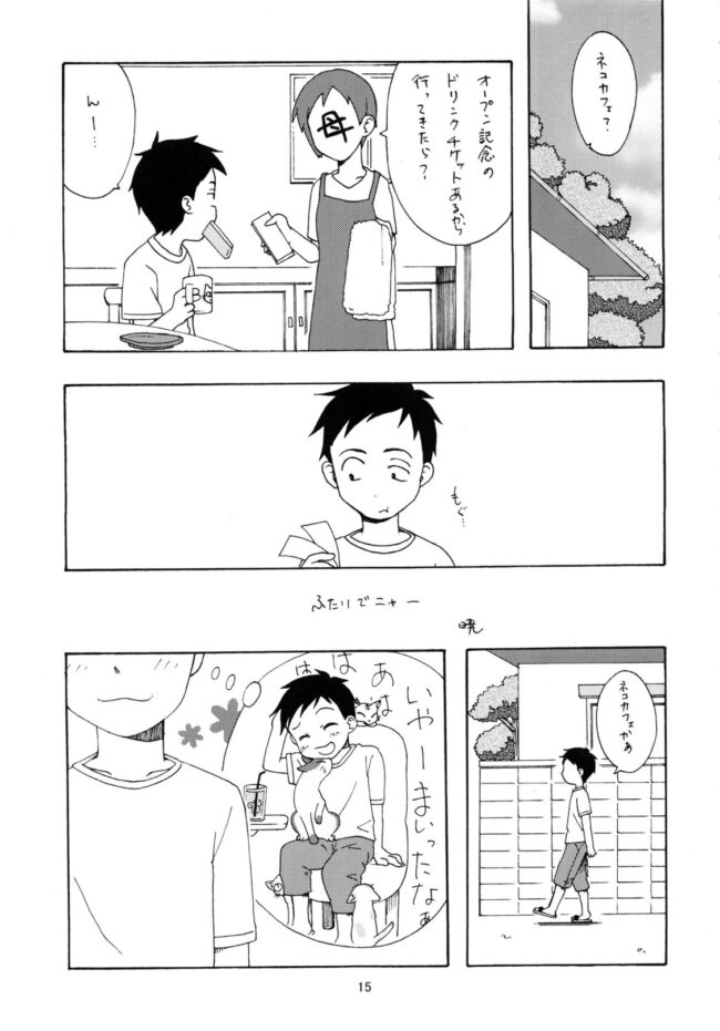 【エロ同人誌 からかい上手の高木さん】からかいっくす2【無料 エロ漫画】 (14)