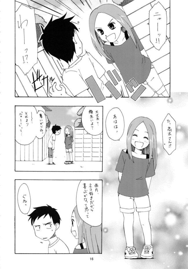 【エロ同人誌 からかい上手の高木さん】からかいっくす2【無料 エロ漫画】 (15)