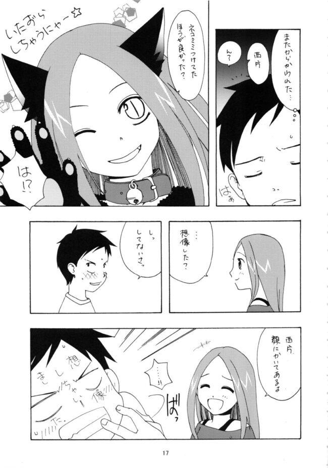 【エロ同人誌 からかい上手の高木さん】からかいっくす2【無料 エロ漫画】 (16)