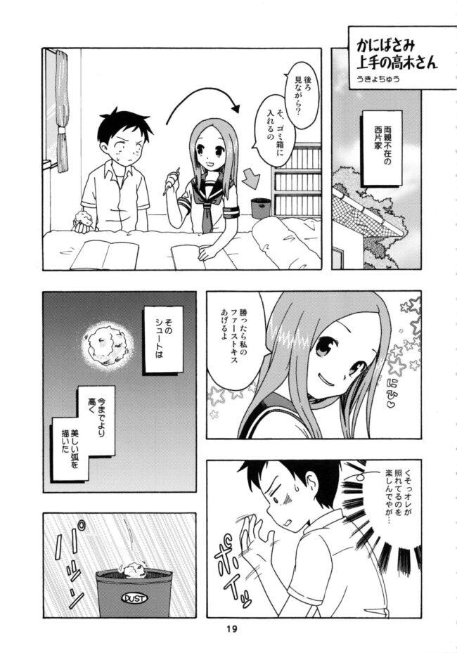 【エロ同人誌 からかい上手の高木さん】からかいっくす2【無料 エロ漫画】 (18)