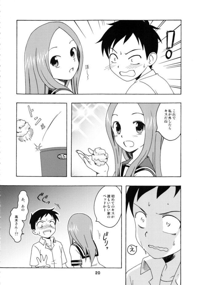 【エロ同人誌 からかい上手の高木さん】からかいっくす2【無料 エロ漫画】 (19)
