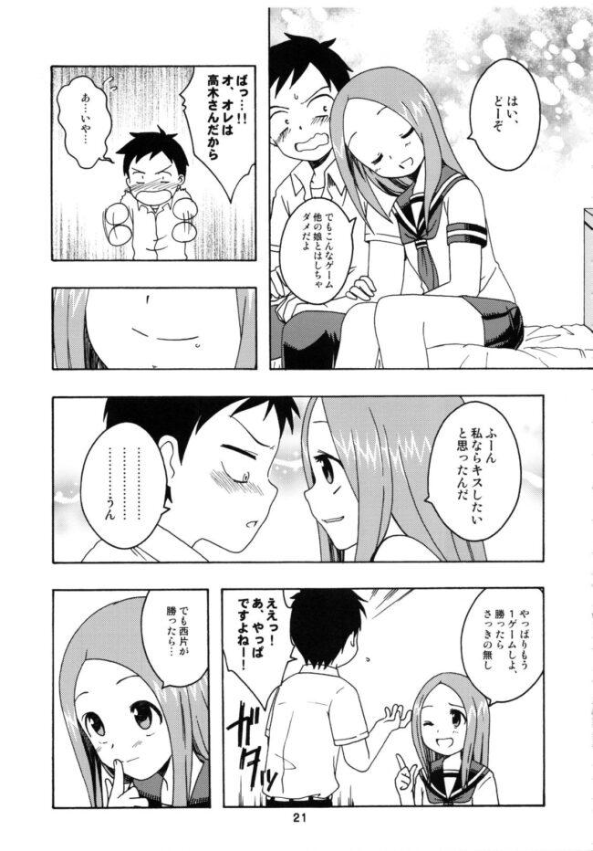 【エロ同人誌 からかい上手の高木さん】からかいっくす2【無料 エロ漫画】 (20)