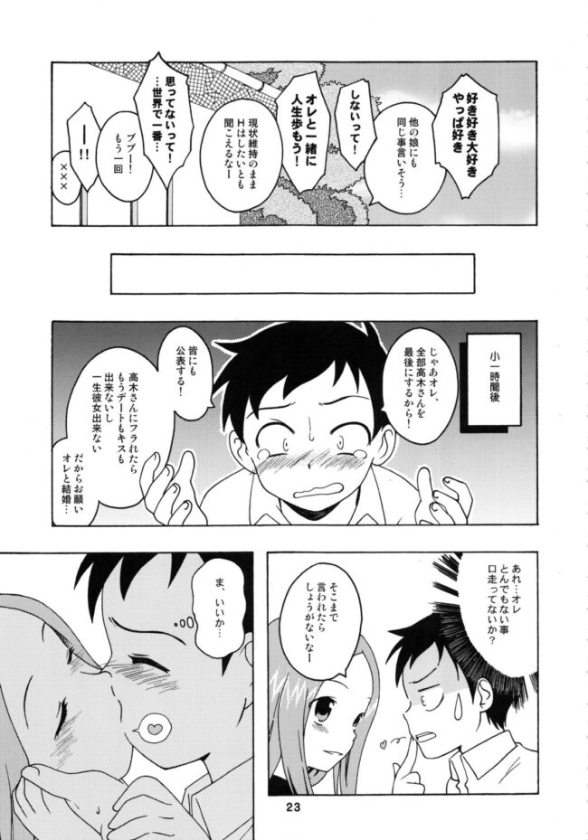 【エロ同人誌 からかい上手の高木さん】からかいっくす2【無料 エロ漫画】 (22)