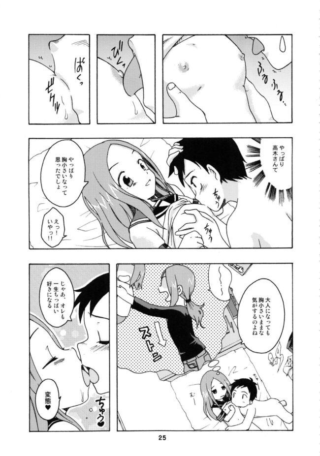 【エロ同人誌 からかい上手の高木さん】からかいっくす2【無料 エロ漫画】 (24)