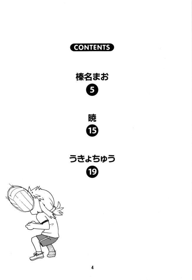 【エロ同人誌 からかい上手の高木さん】からかいっくす2【無料 エロ漫画】 (3)