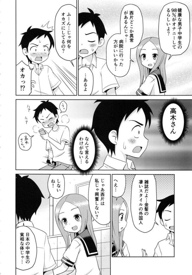 【エロ同人誌 からかい上手の高木さん】からかいっくす2【無料 エロ漫画】 (5)