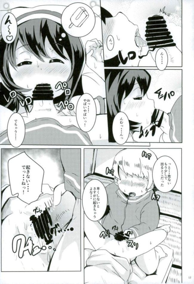 【エロ同人誌 ガルパン】すいみん学習作戦です。【無料 エロ漫画】 (11)