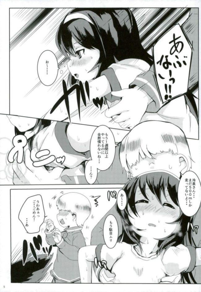 【エロ同人誌 ガルパン】すいみん学習作戦です。【無料 エロ漫画】 (4)