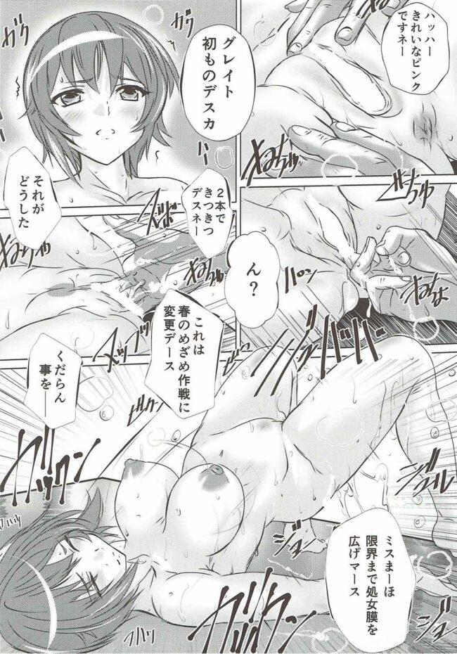【エロ同人誌 ガルパン】西住流大作戦【無料 エロ漫画】 (11)