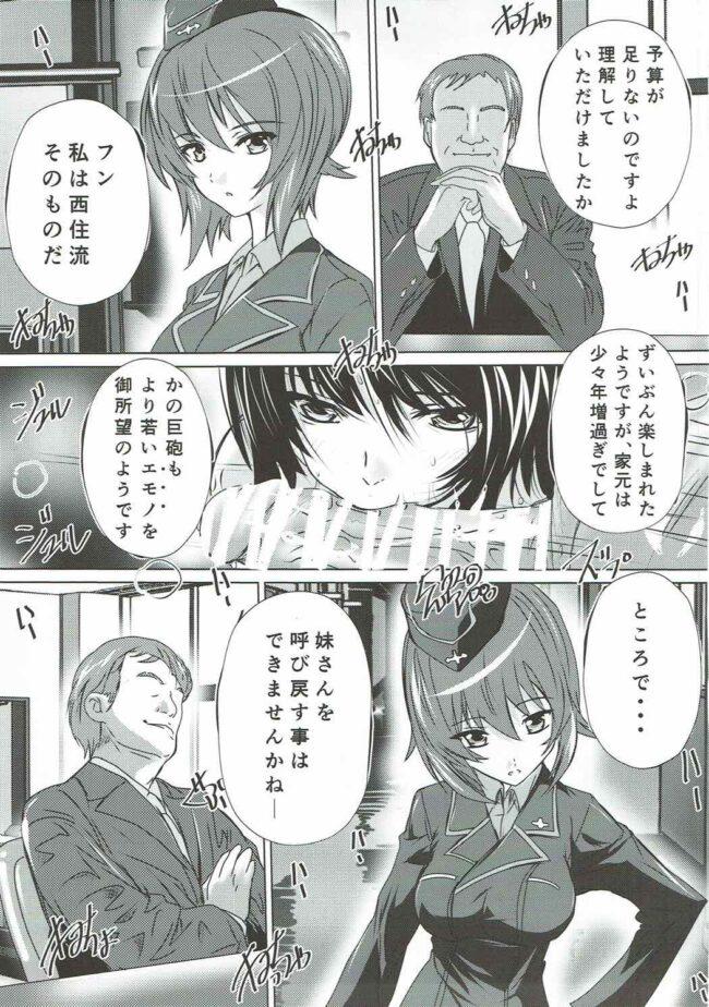 【エロ同人誌 ガルパン】西住流大作戦【無料 エロ漫画】 (4)