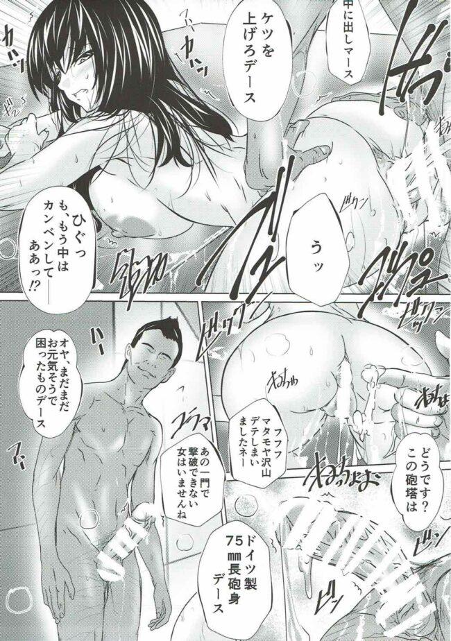 【エロ同人誌 ガルパン】西住流大作戦【無料 エロ漫画】 (6)