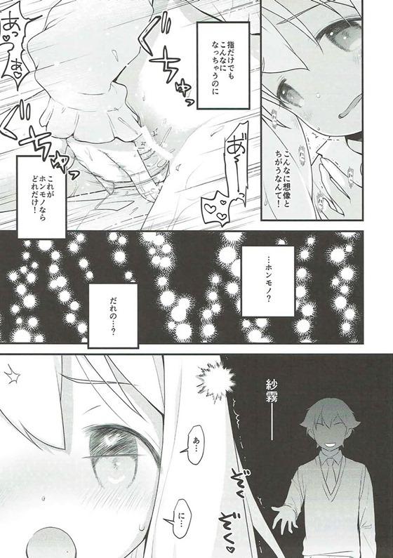 【エロ同人誌 エロマンガ先生】そんな名前の人でした。-暫定版-【無料 エロ漫画】 (12)