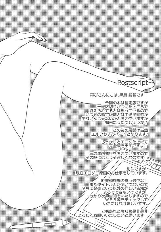 【エロ同人誌 エロマンガ先生】そんな名前の人でした。-暫定版-【無料 エロ漫画】 (23)