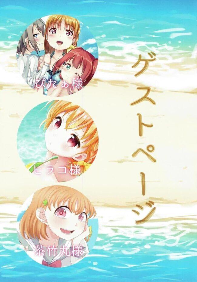 【エロ同人誌 ラブライブ!】ちかちかなつやすみ【無料 エロ漫画】 (24)