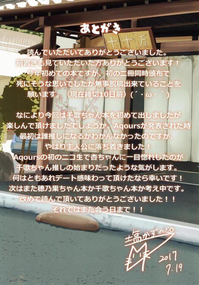 【エロ同人誌 ラブライブ!】ちかちかなつやすみ【無料 エロ漫画】 (28)