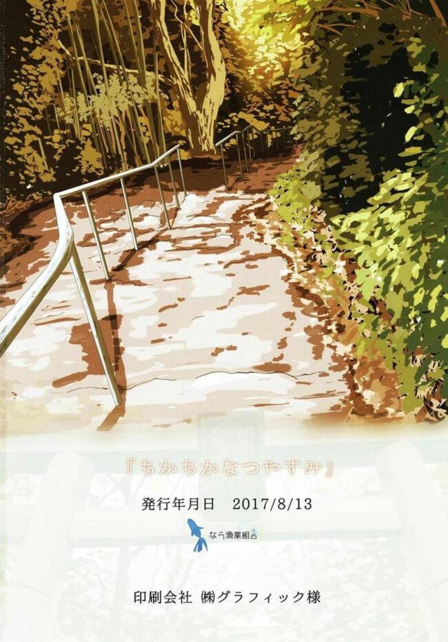 【エロ同人誌 ラブライブ!】ちかちかなつやすみ【無料 エロ漫画】 (29)