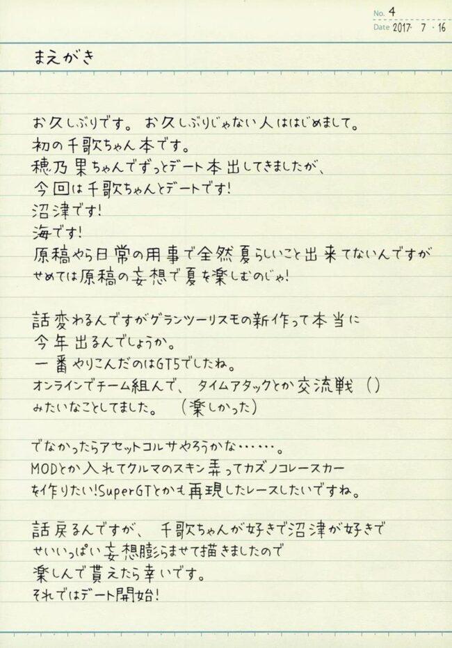 【エロ同人誌 ラブライブ!】ちかちかなつやすみ【無料 エロ漫画】 (3)