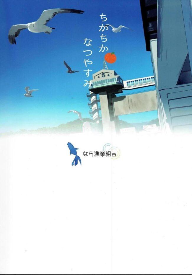 【エロ同人誌 ラブライブ!】ちかちかなつやすみ【無料 エロ漫画】 (30)