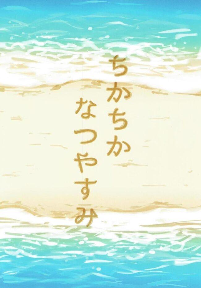 【エロ同人誌 ラブライブ!】ちかちかなつやすみ【無料 エロ漫画】 (5)