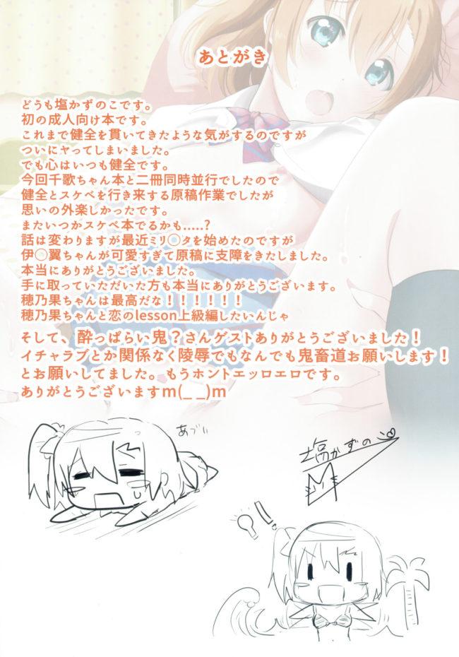 【エロ同人誌 ラブライブ!】ほのほの汁だくなつやすみ【無料 エロ漫画】 (20)