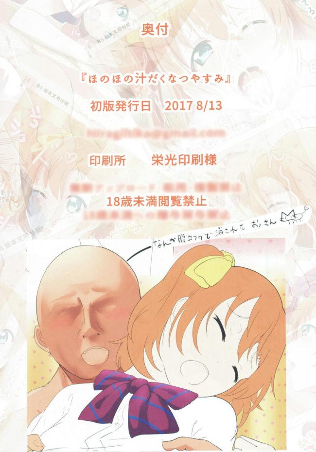 【エロ同人誌 ラブライブ!】ほのほの汁だくなつやすみ【無料 エロ漫画】 (21)