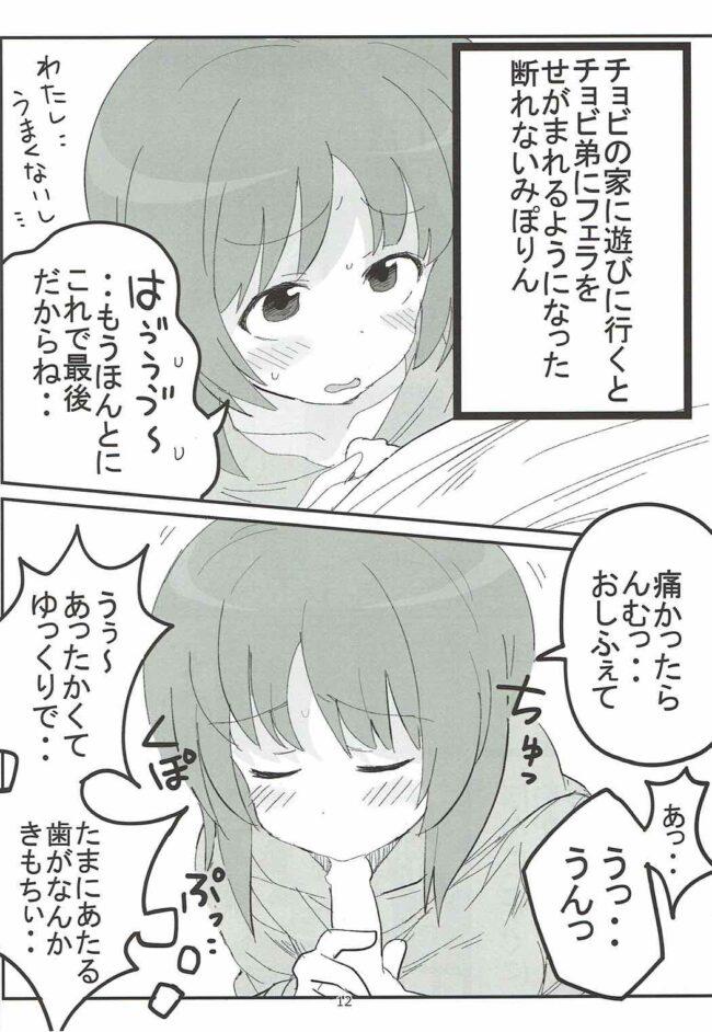 【エロ同人誌 ガルパン】やさしいふたり【無料 エロ漫画】 (11)