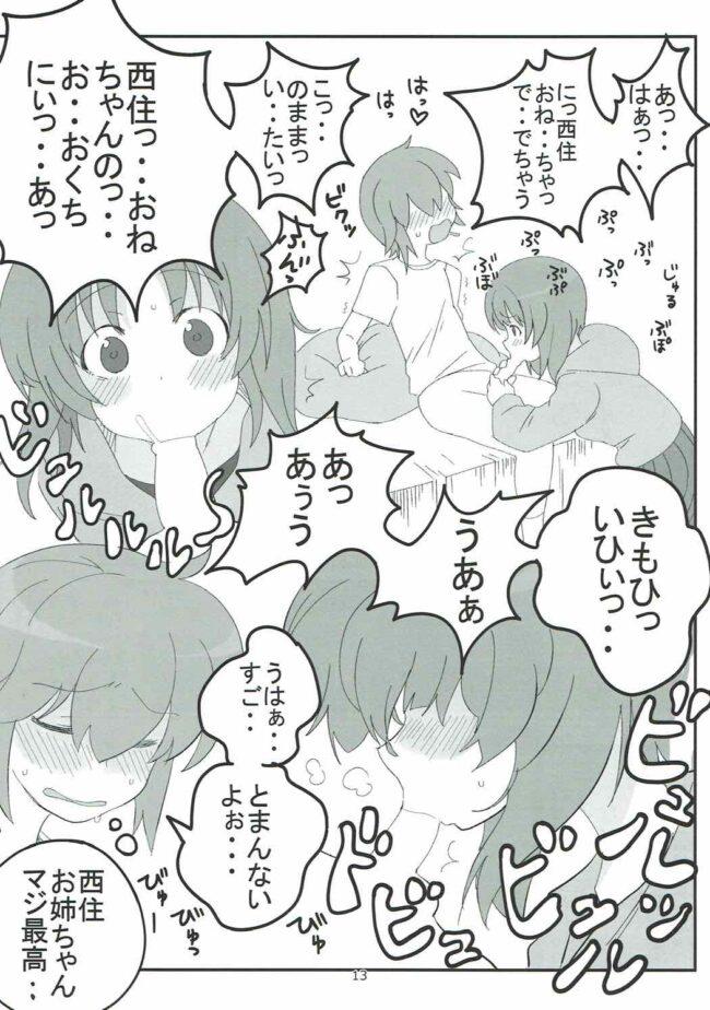 【エロ同人誌 ガルパン】やさしいふたり【無料 エロ漫画】 (12)