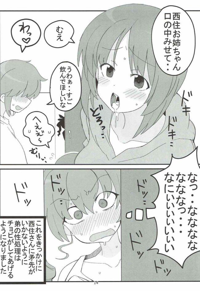 【エロ同人誌 ガルパン】やさしいふたり【無料 エロ漫画】 (13)