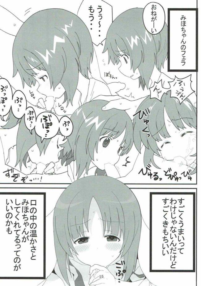 【エロ同人誌 ガルパン】やさしいふたり【無料 エロ漫画】 (14)