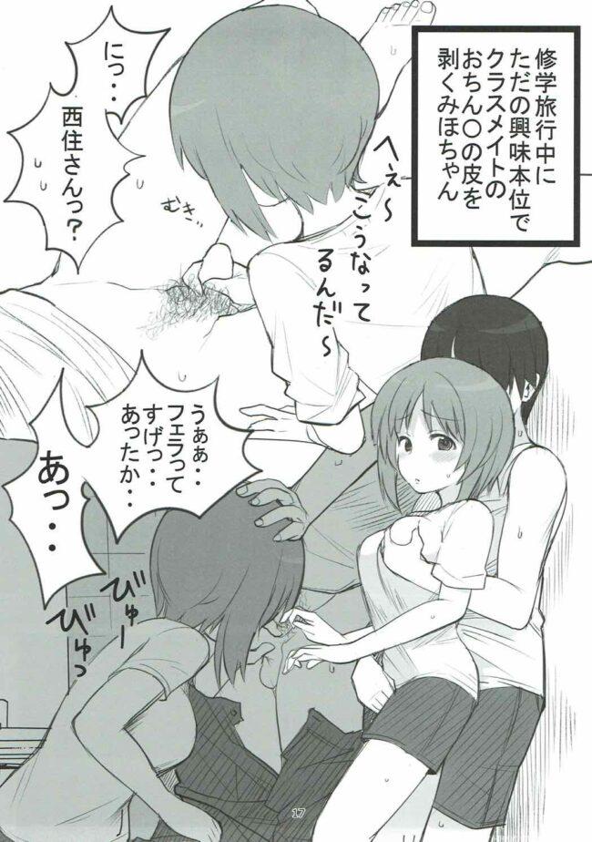 【エロ同人誌 ガルパン】やさしいふたり【無料 エロ漫画】 (16)