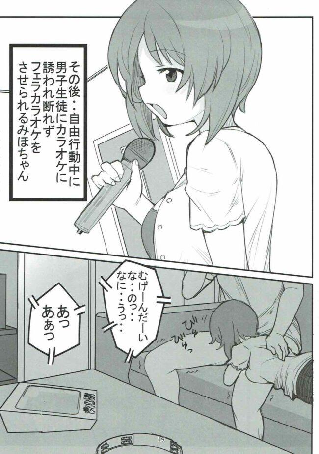 【エロ同人誌 ガルパン】やさしいふたり【無料 エロ漫画】 (18)