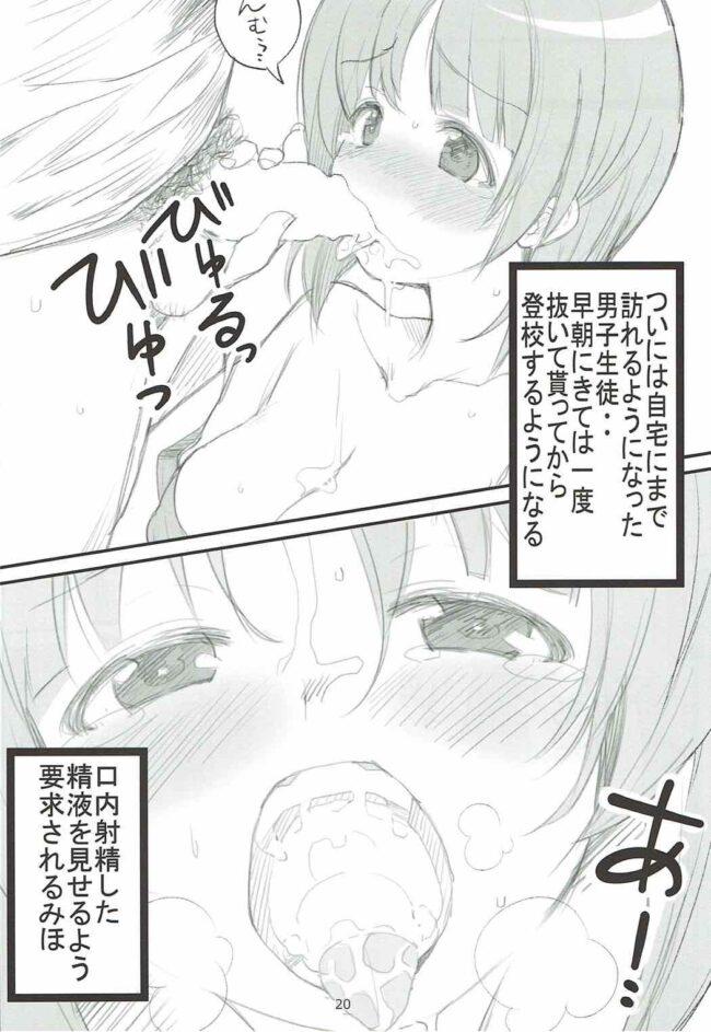 【エロ同人誌 ガルパン】やさしいふたり【無料 エロ漫画】 (19)