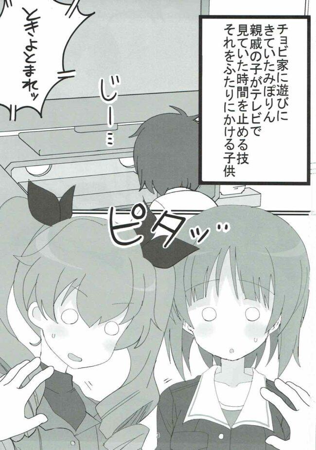 【エロ同人誌 ガルパン】やさしいふたり【無料 エロ漫画】 (2)