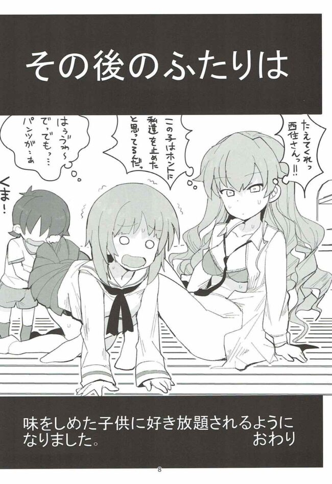 【エロ同人誌 ガルパン】やさしいふたり【無料 エロ漫画】 (7)