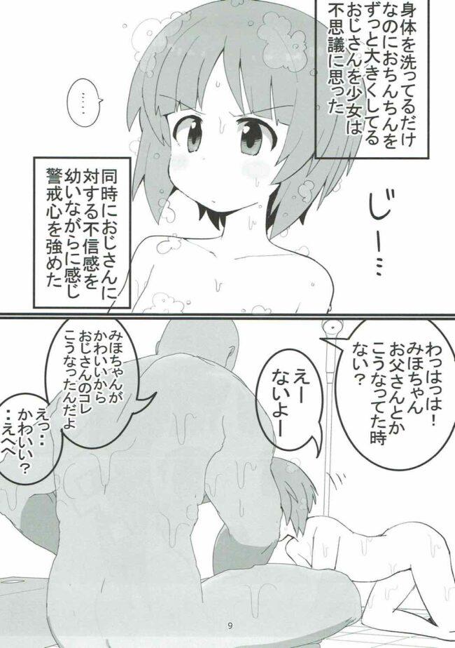 【エロ同人誌 ガルパン】やさしいふたり【無料 エロ漫画】 (8)