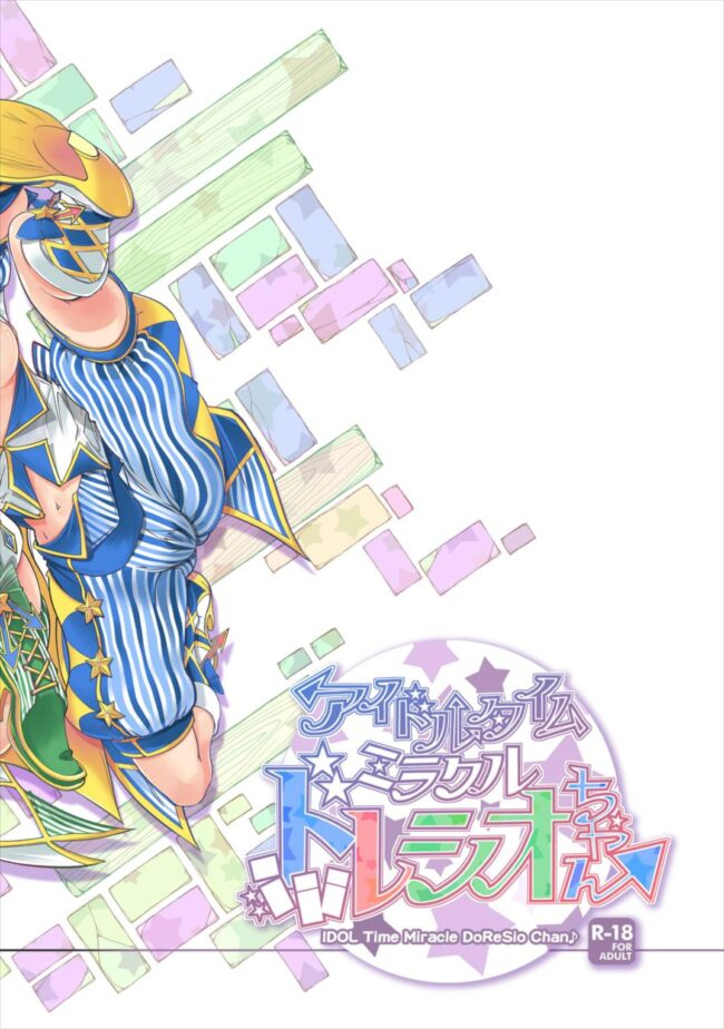 【エロ同人誌 プリパラ】アイドルタイムミラクルドレシオちゃん【無料 エロ漫画】 (26)