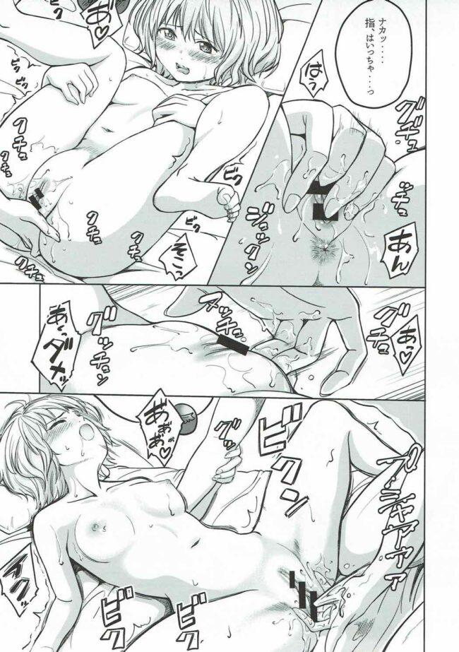 【エロ同人誌 東方】エッチな研究こいしちゃんの場合【無料 エロ漫画】 (12)