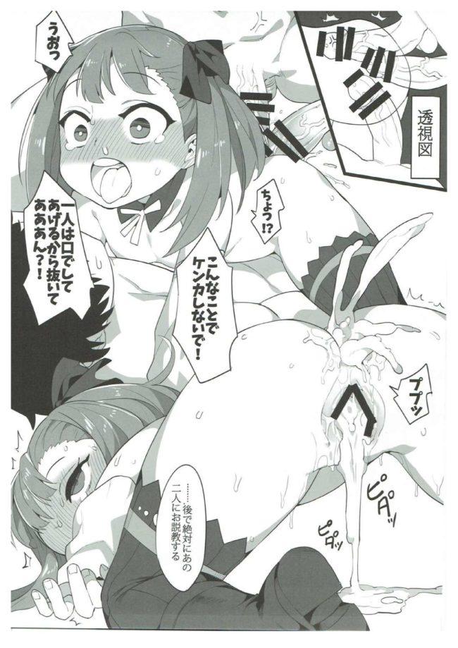 【エロ同人誌 FGO】エレナママに甘えるだけの本。【兔子老大 エロ漫画】 (14)