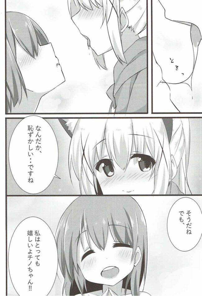 【エロ同人誌 ごちうさ】オオカミチノちゃんの発情期【無料 エロ漫画】 (11)