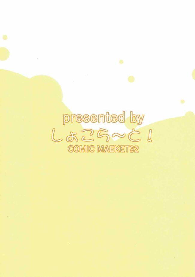 【エロ同人誌 ごちうさ】オオカミチノちゃんの発情期【無料 エロ漫画】 (26)