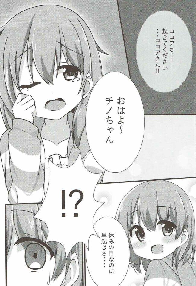 【エロ同人誌 ごちうさ】オオカミチノちゃんの発情期【無料 エロ漫画】 (3)