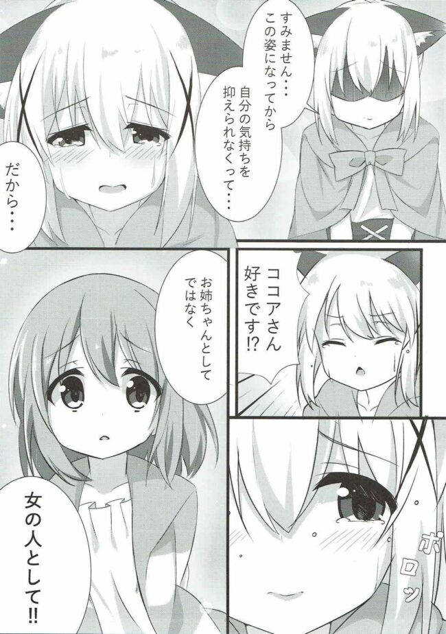 【エロ同人誌 ごちうさ】オオカミチノちゃんの発情期【無料 エロ漫画】 (8)