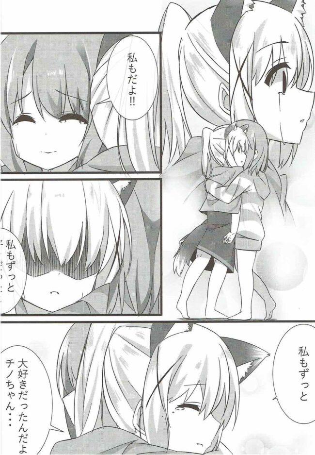 【エロ同人誌 ごちうさ】オオカミチノちゃんの発情期【無料 エロ漫画】 (9)