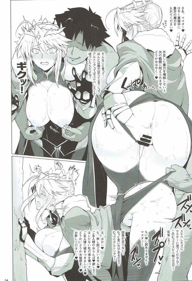 【FGO エロ同人誌】カルデアシコシコマテリアルVOL.1【ほっけばいん!】 (13)