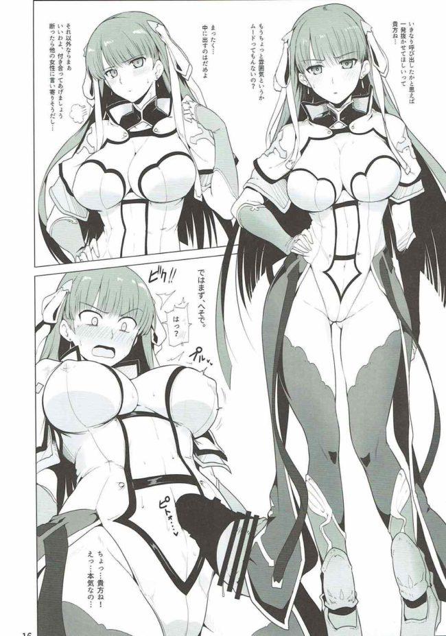 【FGO エロ同人誌】カルデアシコシコマテリアルVOL.1【ほっけばいん!】 (15)